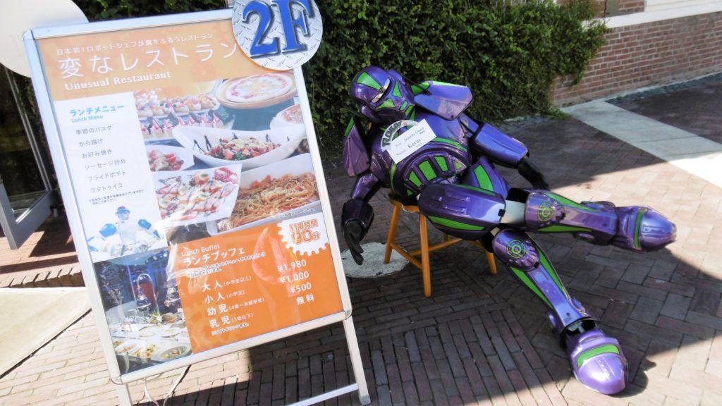 ハウステンボス 変なレストランの警備員ロボット