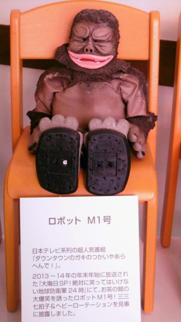 ハウステンボス ロボットの館にあるM-1号。ダウンタウンのガキの使いやあらへんでの笑ってはいけないでおなじみ、浜ちゃんそっくりな怪獣。