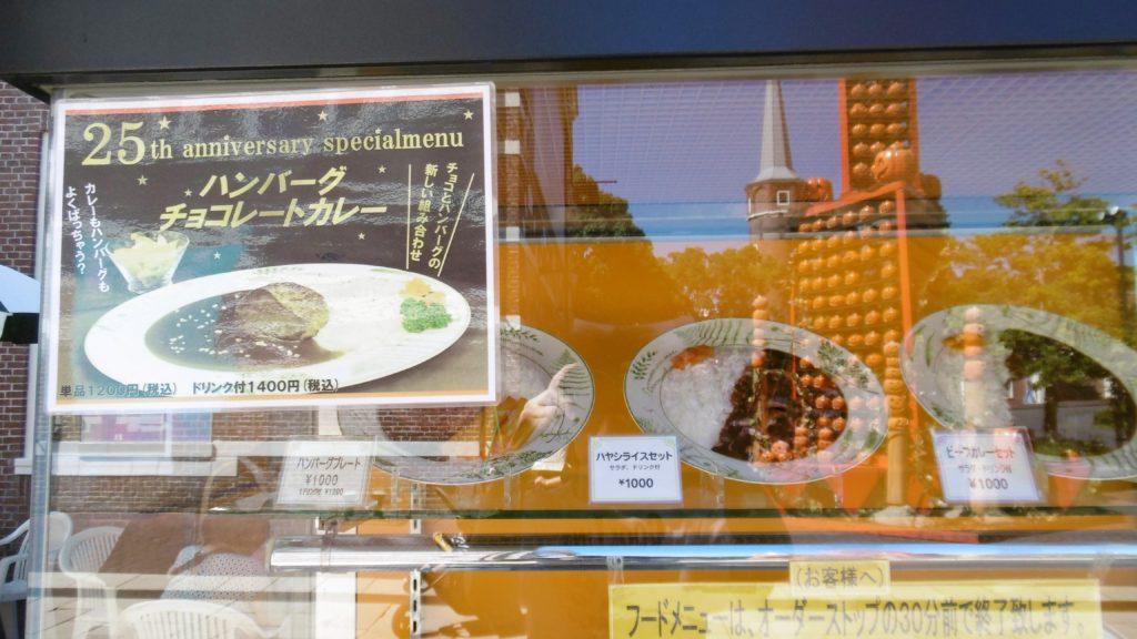 ハウステンボス チョコレートハウスのハンバーグチョコレートカレー