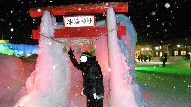 北海道 層雲峡氷瀑まつり